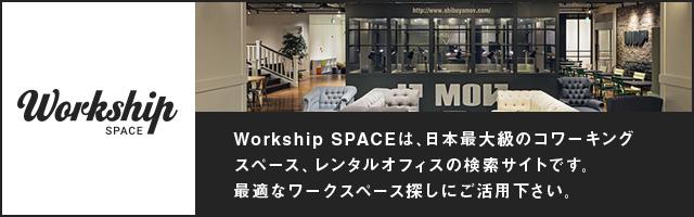 コワーキング検索のWorkship SPACE | コワーキングスペース、レンタルオフィス探しのWorkship SPACE