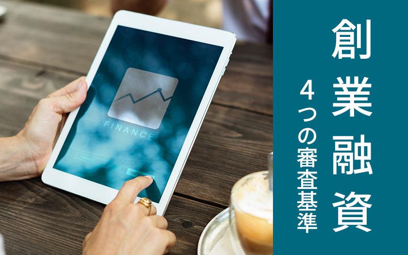 「創業融資」の審査を勝ち抜くために知っておきたい4つの審査基準