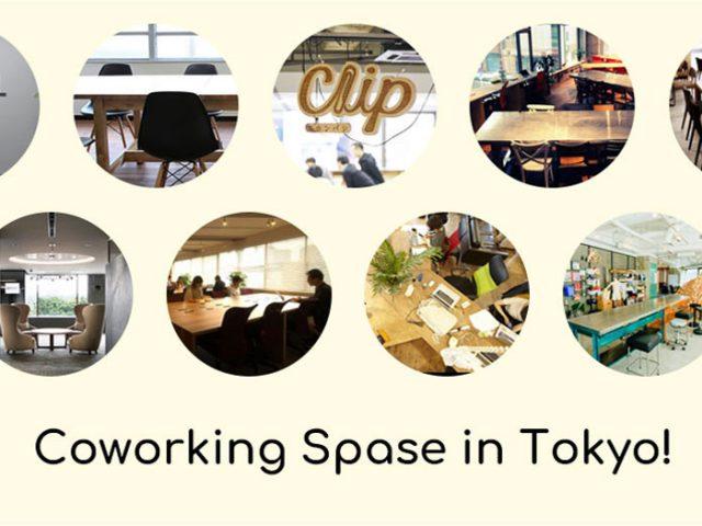 【2018年版】東京都内のおすすめのコワーキングスペース41カ所まとめ