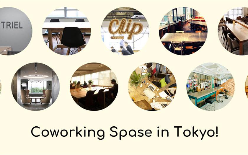 【2018年版】東京都内のおすすめのコワーキングスペース45カ所まとめ
