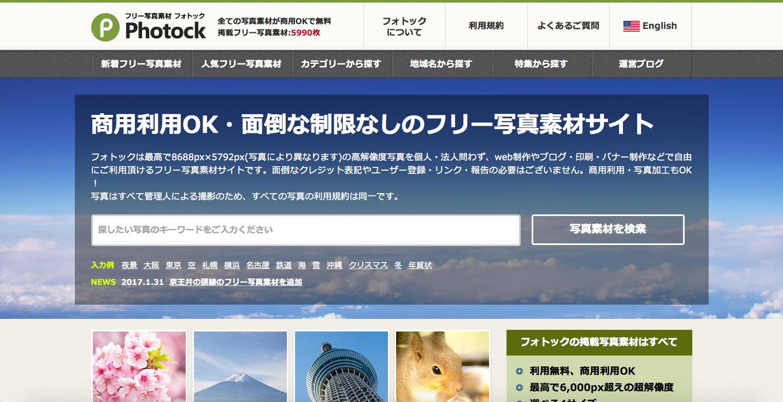 Photock Webサイト