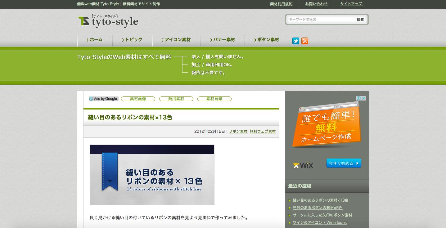 tyto-style Webサイト