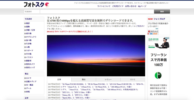 フォトスク Webサイト
