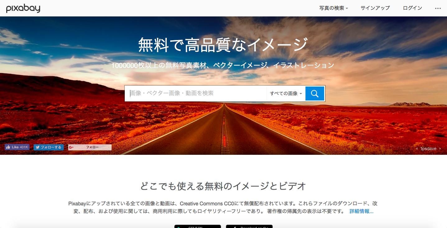 Pixabay Webサイト