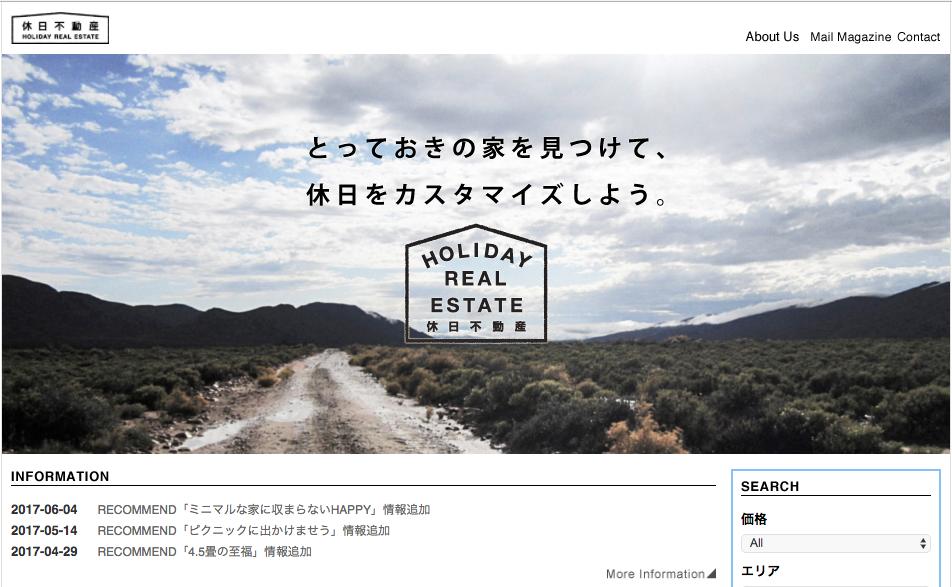 休日不動産Webサイト