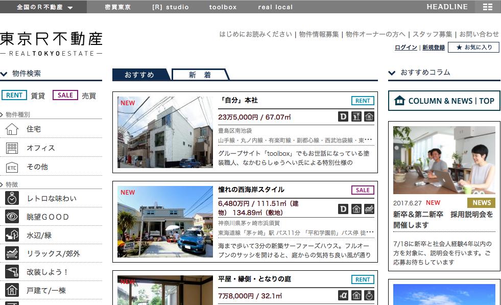 東京R不動産Webサイト
