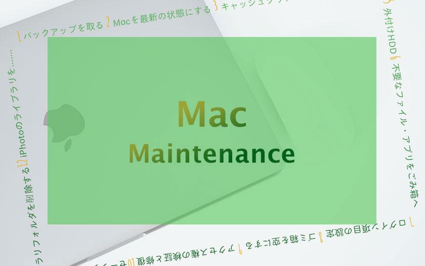 macのメンテナンス