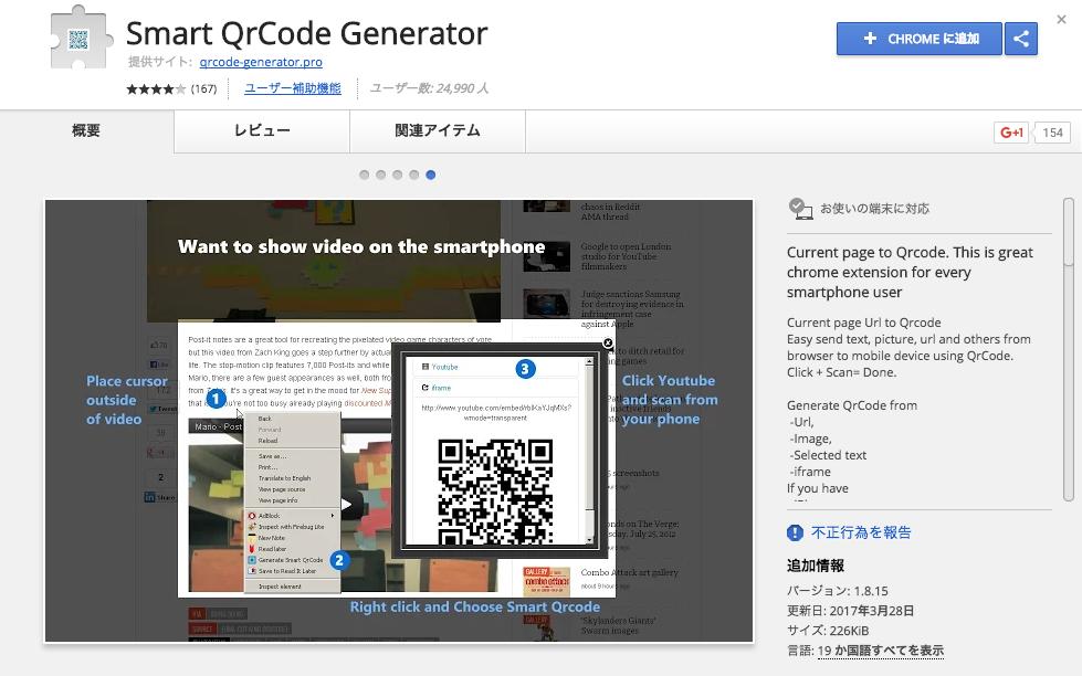 Smart QrCode Generator