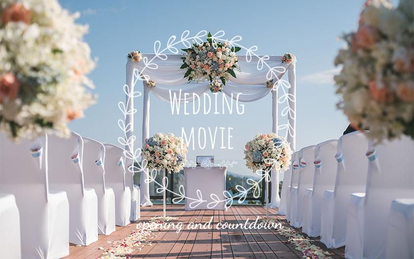 結婚式のオープニング・カウントダウンに!無料の動画素材サイト30選