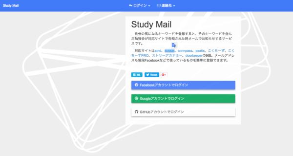 Study Mail