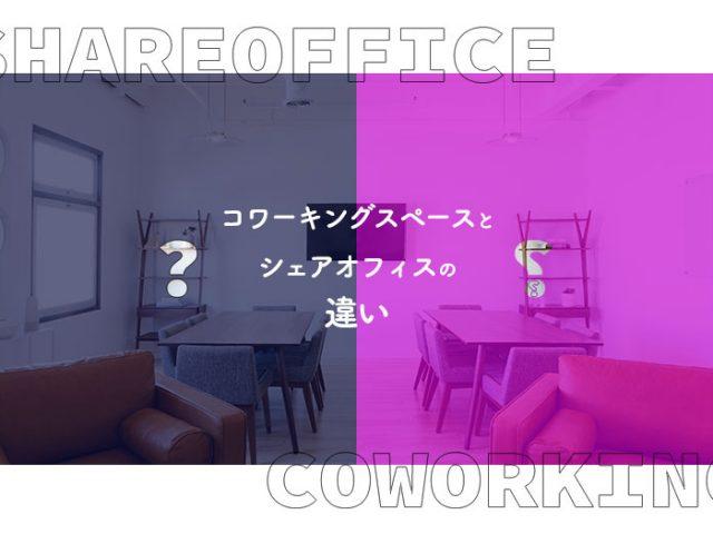 コワーキングスペースとシェアオフィスの違いとは?