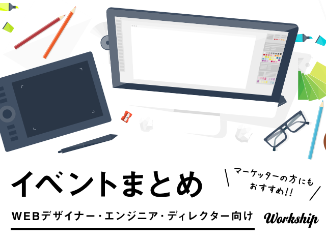 【Webデザイナー・エンジニア向け】9/30(土)〜10/6(金)のイベント7選