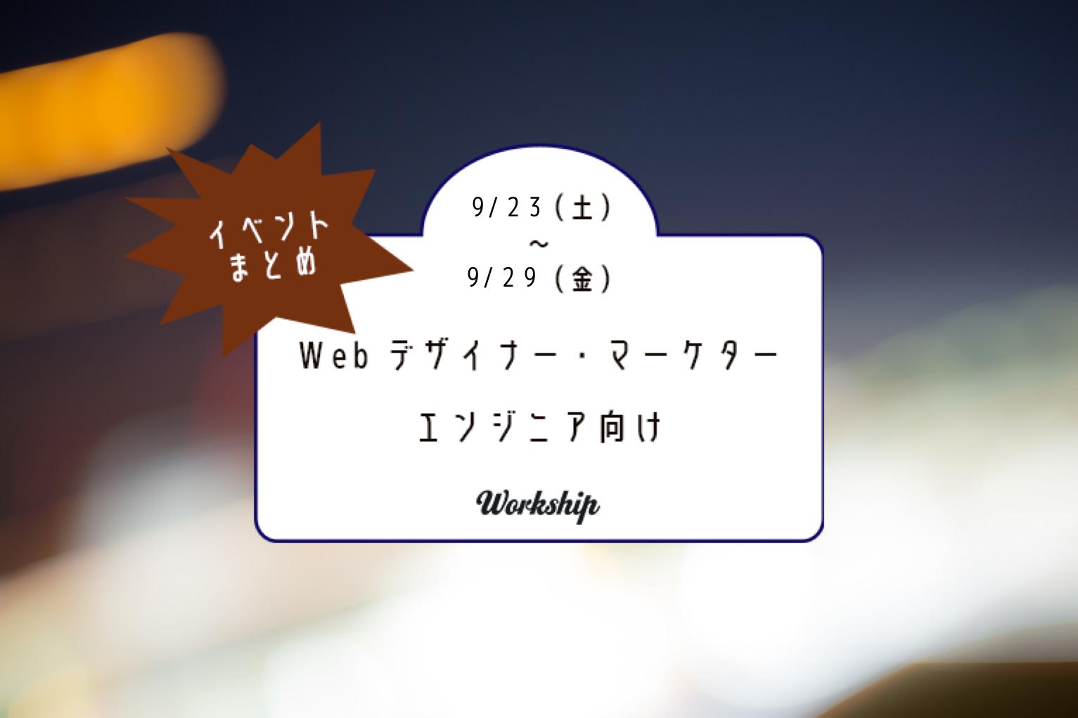 【Webデザイナー・マーケター・エンジニア向け】9/23(土)〜9/29(金)のイベント5選
