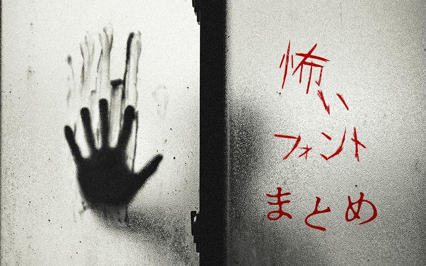 ほんとうに怖い日本語フォント/血文字フォント30選