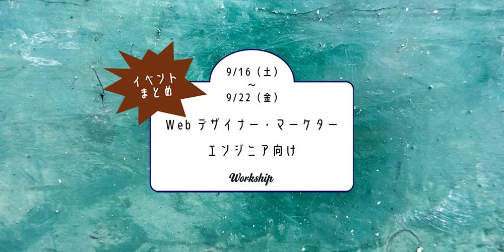 【Webデザイナー・マーケター・エンジニア向け】9/16(土)〜9/22(金)のイベント7選