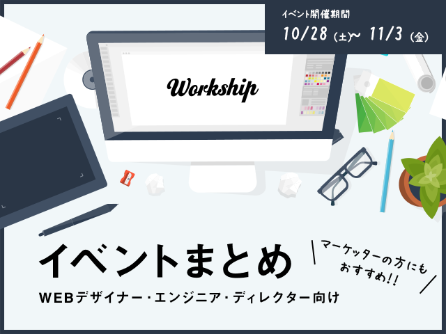 【Webデザイナー・エンジニア向け】10/28(土)〜11/3(金)のイベント8選