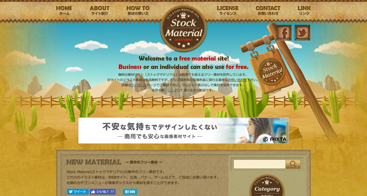 Stock Material