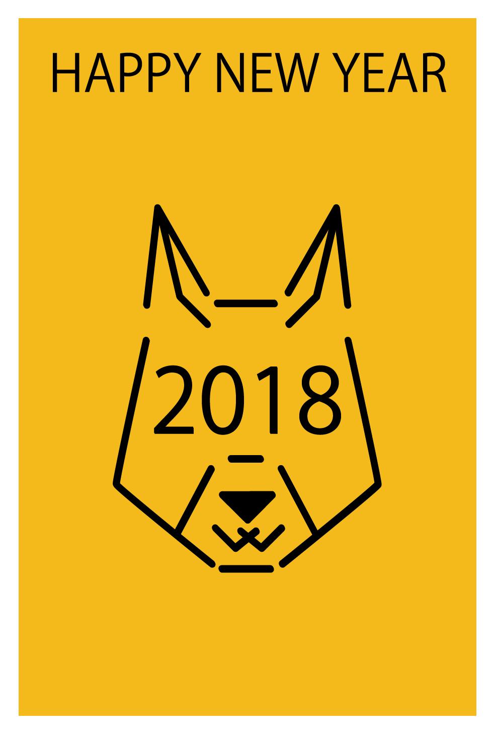 年賀状2018テンプレート無料