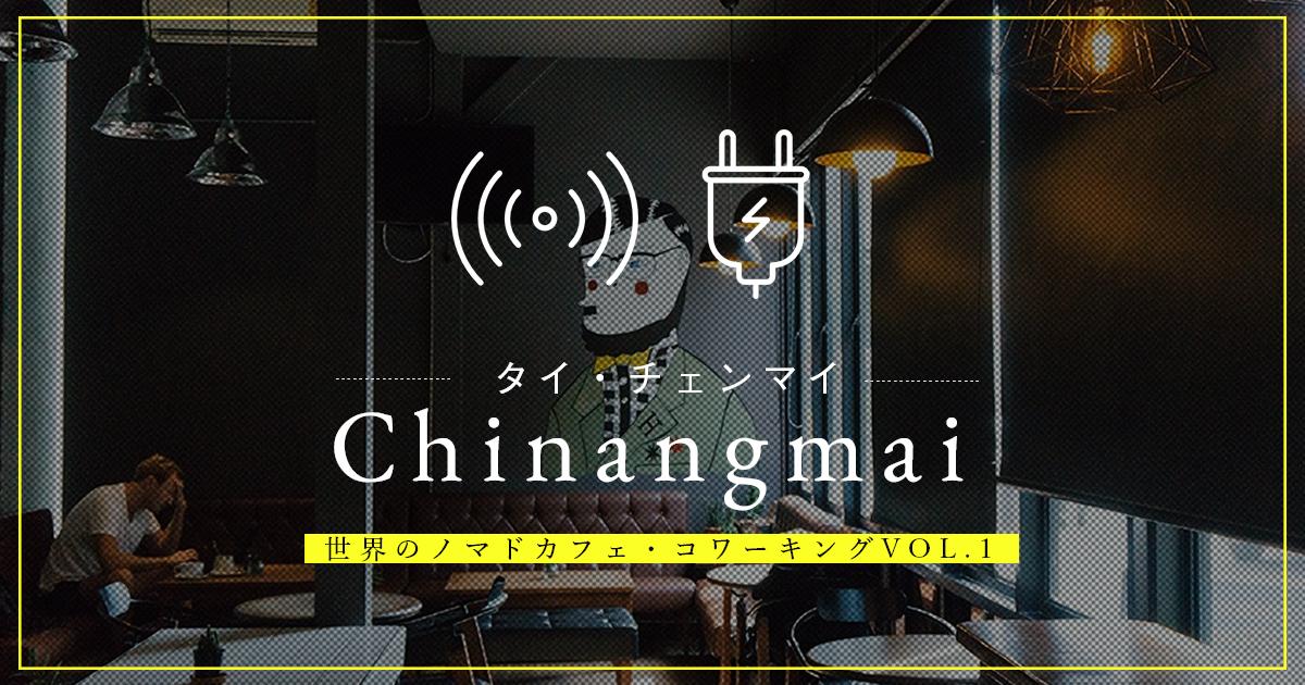 【世界のおしごと場 Vol.1】ノマドワーカーの聖地タイ・チェンマイのWi-Fi・電源つきカフェ