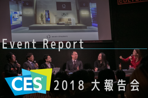 〜CES2018大報告会 レポート(前編)〜日本勢は層の薄さが顕著化。とはいえ新産業に期待大!