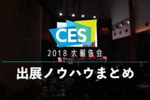 〜CES2018大報告会 レポート(後編)〜7人が語った出展ノウハウ。場所選びが命!