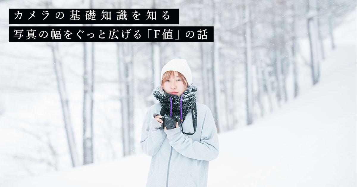 【カメラの基礎知識を知る】写真の幅をぐっと広げる「F値」の話