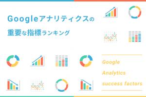 【調査結果】Googleアナリティクスの重要な指標ランキング〜応用から基本まで〜