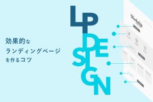 集客につながるデザイン!効果的なランディングページを作る6つのコツ