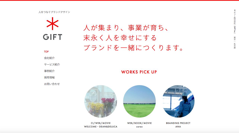GIFT Inc.