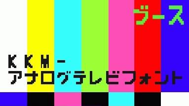 アナログテレビフォント