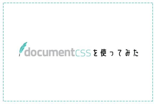 『DocumentCSS』を使ってみた。CSSスタイルガイドジェネレーターで意思疎通をスムーズに。