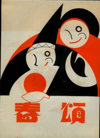 Japanese Illustration-1