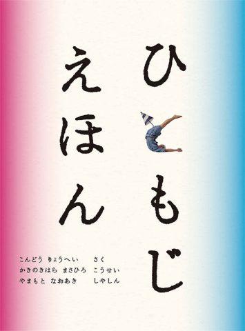 Japanese Illustration-Hitomoji
