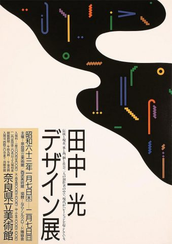 Japanese Illustration-Ikko Tanaka