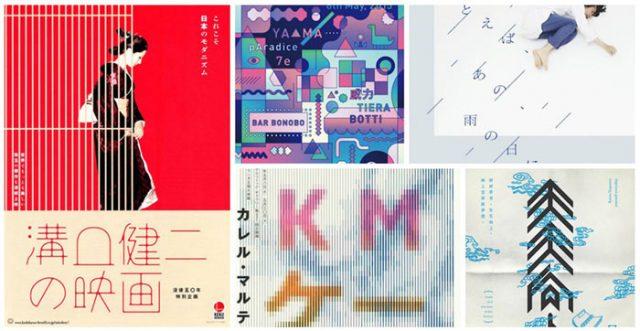 Japanese Illustration-Kenji Mizoguchi