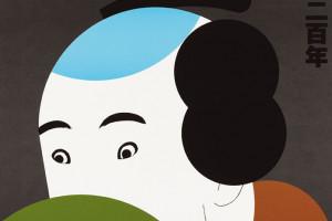 海外の人は日本のデザインについてどう思っているの?ルーマニアの編集者による、日本デザイン史考