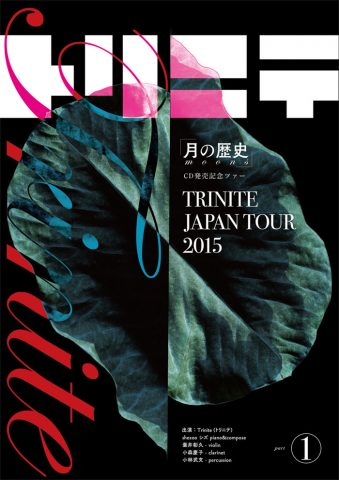 Japanese Illustration-Trinite