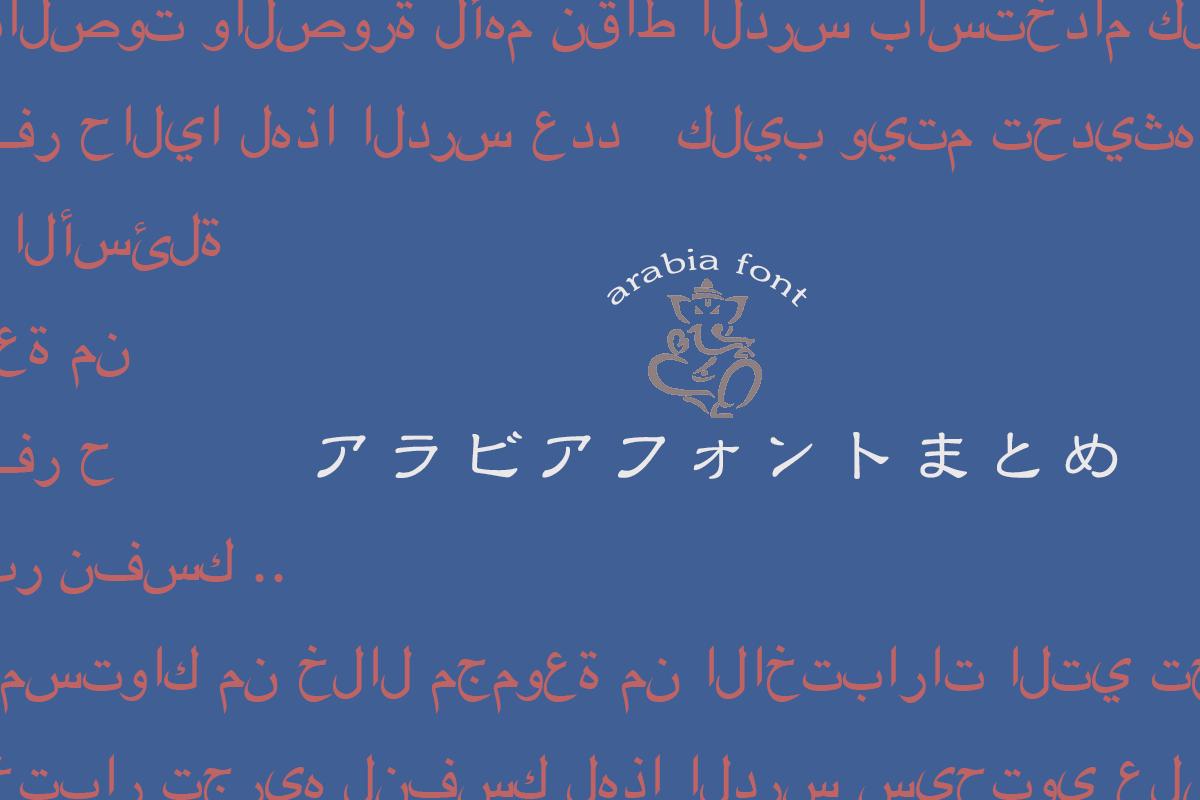 世界で3番目に使われている!? アラビア語のフォント60選と、デザイナーが知っておきたいレギュレーション