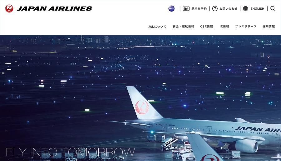 JAPAN AIRLINE〜公式ホームページ作成