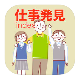 仕事発見index