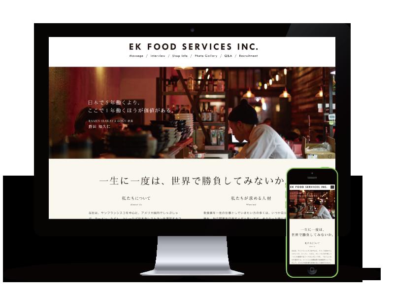 EK FOOD SERVICE INC. 採用ブランディング〜採用HP作成