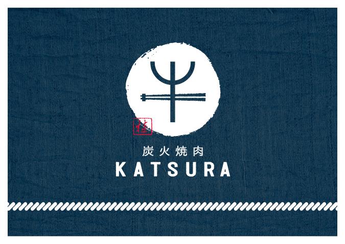 炭火焼肉 KATSURA〜アートディレクション・デザイン