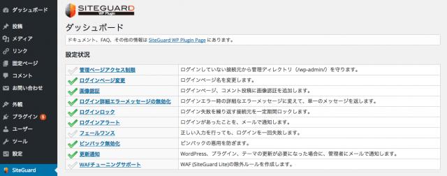 1. Siteguard