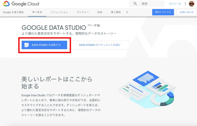 Google Data Studioにアクセスする