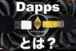 Dapps(分散型アプリケーション)とは? 読み方や定義、参入のメリット・デメリットを詳しく解説