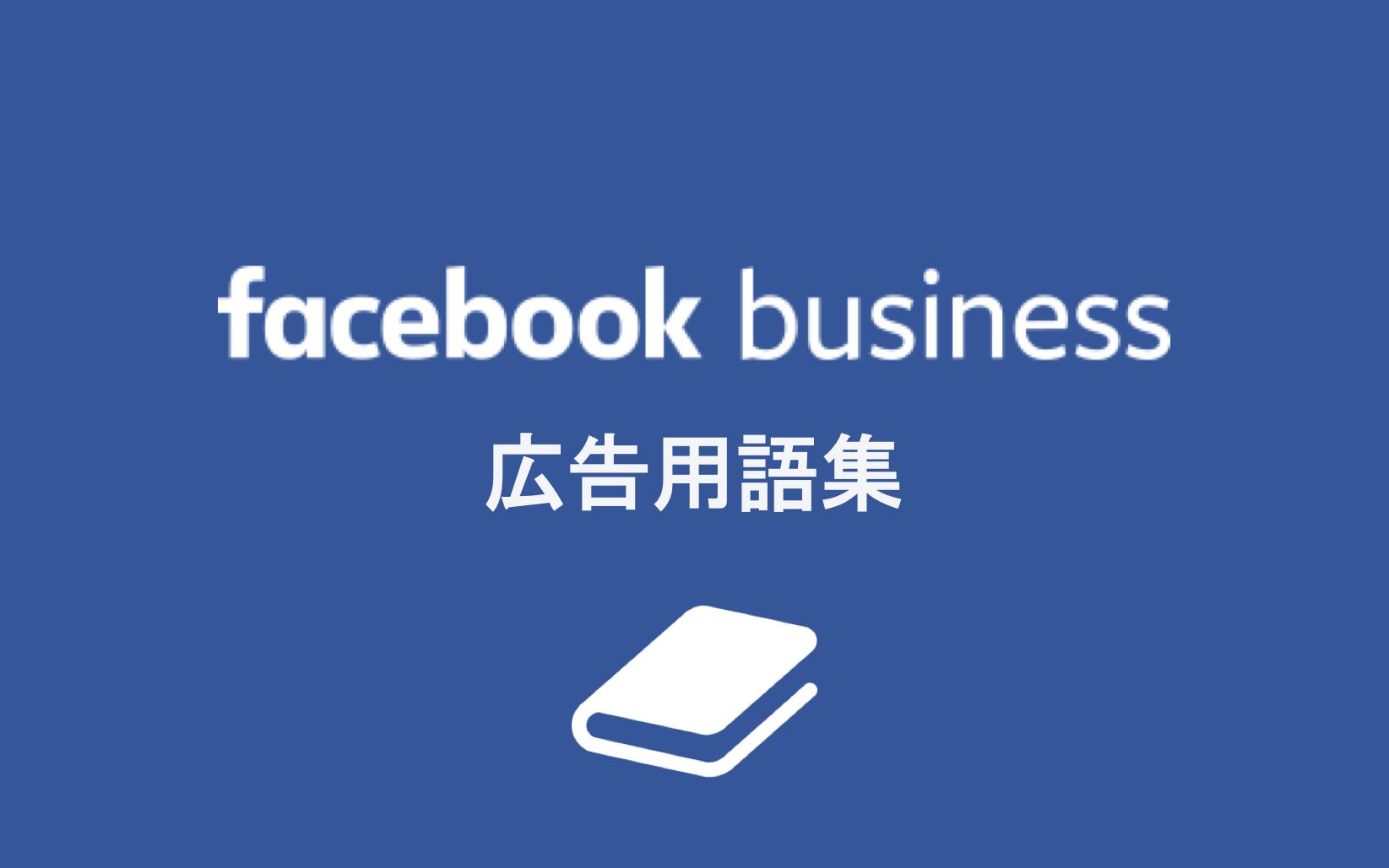 Facebookの広告運用をはじめる初心者のためのマストな用語23選