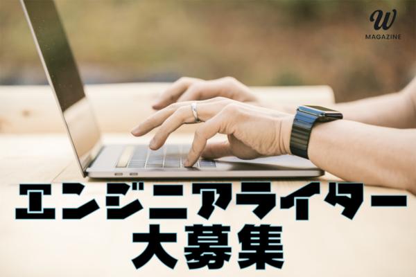 エンジニアライター募集!テック系総合メディア『Workship MAGAZINE』で技術記事を書きませんか?
