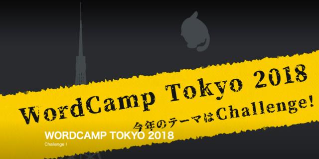 World Camp TOKYO 2018