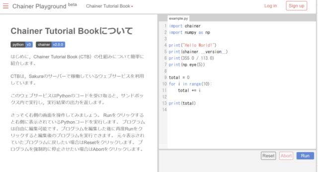 """△画像は <a href=""""https://play.chainer.org/book/1/1/2"""" target=""""_blank"""" rel=""""noopener"""">https://play.chainer.org/book/1/1/2</a> より引用"""