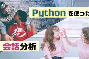 【Pythonで分析】女子トーク、男子トーク、男女混合トークの会話内容を比べてみた